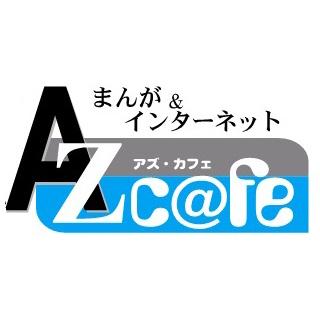 まんが&インターネット アズ・カフェ バナー